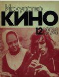 Iskusstvo Kino Magazine [Soviet Union] (December 1974)