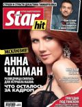 Anna Chapman, Justin Timberlake on the cover of Star Hits (Russia) - October 2010