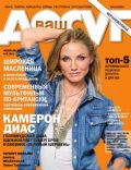 Cameron Diaz on the cover of Dosug (Russia) - February 2011