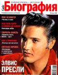 Elvis Presley on the cover of Biography (Russia) - August 2009