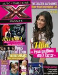Ivi Adamou, Ivi Adamou on the cover of Other (Greece) - November 2010