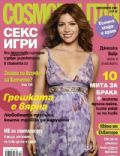 Cosmopolitan Magazine [Bulgaria] (September 2007)