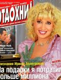 Otdohni Magazine [Russia] (10 January 2007)