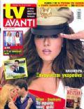 TV Avanti Magazine [Greece] (28 March 2009)