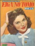 Shirley Temple on the cover of Eiga No Tomo (Japan) - May 1950