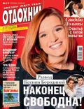 Otdohni Magazine [Russia] (25 March 2011)