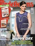 Stamatina Tsimtsili on the cover of Tiletheatis (Greece) - May 2014