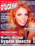 Anastasia Stotskaya on the cover of Otdohni (Russia) - October 2009