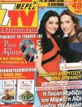 7 Days TV Magazine [Greece] (28 April 2012)