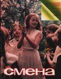 Smena Magazine [Soviet Union] (April 1985)