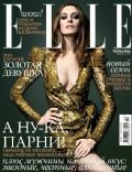 Elle Magazine [Ukraine] (February 2011)