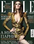 Elle Magazine [Ukraine] (February 2011)