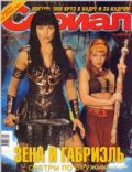 Lucy Lawless on the cover of Serial (Russia) - February 2004