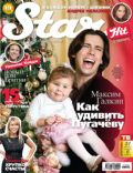 Star Hits Magazine [Russia] (25 December 2007)
