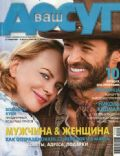 Vash Dosug Magazine [Russia] (23 February 2009)