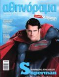 Henry Cavill on the cover of Athinorama (Greece) - June 2013