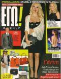 Ego Magazine [Cyprus] (4 December 2011)