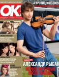 OK! Magazine [Russia] (21 May 2009)