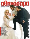 Smaragda Karydi, Vassilis Haralambopoulos on the cover of Athinorama (Greece) - February 2014
