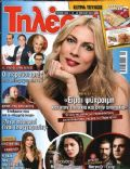 Smaragda Karydi on the cover of Tilerama (Greece) - April 2014