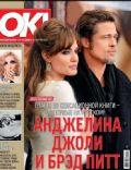 OK! Magazine [Russia] (10 March 2011)