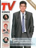 TV Ethnos Magazine [Greece] (18 December 2011)
