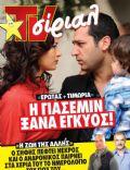 TV Sirial Magazine [Greece] (23 December 2011)