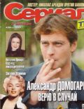 Aleksandr Domogarov on the cover of Serial (Russia) - September 2001