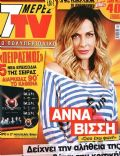 7 Days TV Magazine [Greece] (5 November 2011)