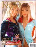 Kino Park Magazine [Russia] (February 2007)
