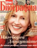 Viva! Biography Magazine [Ukraine] (January 2013)