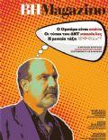 Vimagazino Magazine [Greece] (30 January 2011)