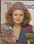 To Aurio Magazine [Greece] (January 1991)