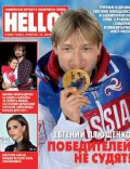 Evgeni Plushenko on the cover of Hello (Russia) - February 2014