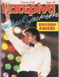 Michael Jackson on the cover of Katerina (Greece) - September 1984