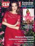Clickon Magazine [Russia] (17 March 2012)