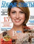 Dobrye Sovety Magazine [Russia] (February 2012)