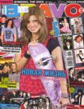 Anastasiya Zadorozhnaya on the cover of Bravo (Russia) - May 2008