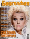 Biography Magazine [Russia] (April 2010)