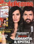 Engin Akyürek, Tuba Büyüküstün on the cover of Tiletheatis (Greece) - July 2014