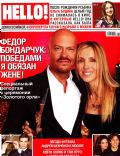 Hello! Magazine [Russia] (31 January 2006)