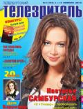 Peterburgskiy Telezritel Magazine [Russia] (6 February 2012)