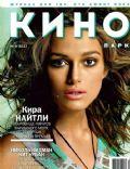 Kino Park Magazine [Russia] (August 2006)