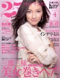 25 Ans Magazine [Japan] (April 2007)