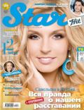 Star Hits Magazine [Russia] (25 June 2008)