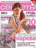 Zhenskiye Sekrety Magazine [Russia] (September 2008)