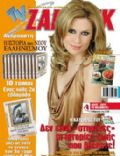 TV Zaninik Magazine [Greece] (2 December 2005)