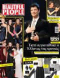 beautiful People Magazine [Cyprus] (26 February 2012)