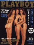 Lilian Porto, Marilise Porto, Renata Porto on the cover of Playboy (Japan) - December 1993