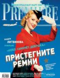 Renata Litvinova on the cover of Premiere (Russia) - March 2003
